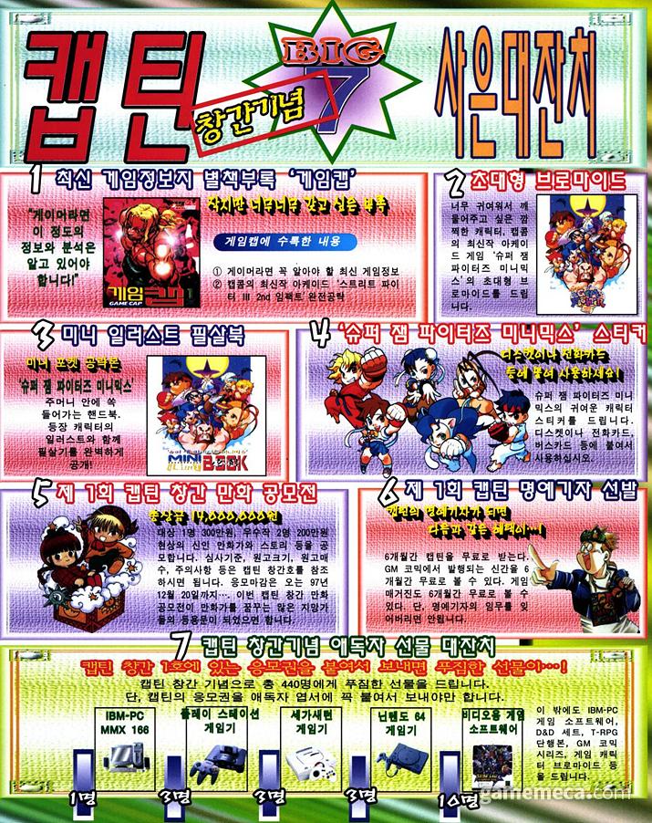 잡지 창간기념 이벤트 소개 (사진출처: 게임메카 DB)