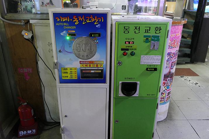 이제 고액권도 기계로 교환할 수 있습니다