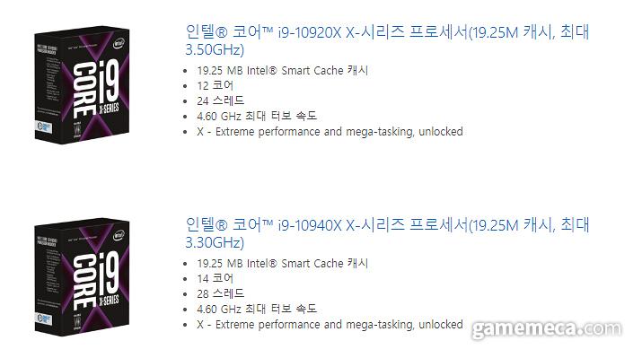 i9-10980XE가 과하다고 생각하면 좀더 저렴한 대체품도 있다 (사진출처: 제품 공식 웹페이지)