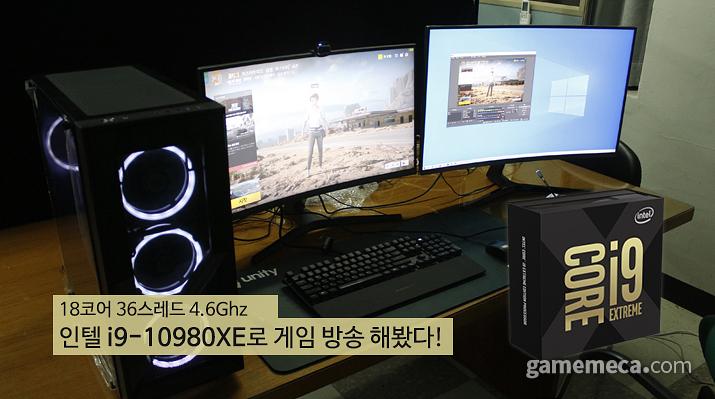 게임 방송 최적화된 인텔 코어 i9 X 시리즈로 게임 방송을 해봤다 (사진: 게임메카 촬영)