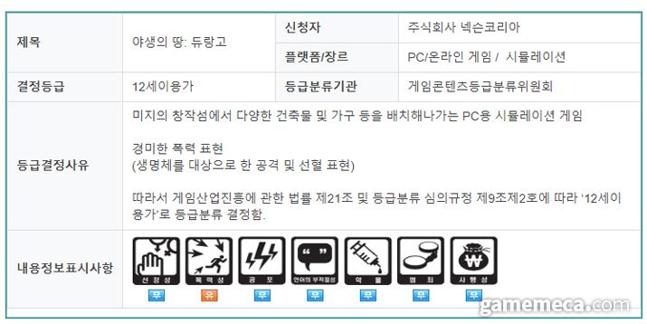 듀랑고 PC 버전 심의 결과 (자료출처: 게임위 공식 홈페이지)