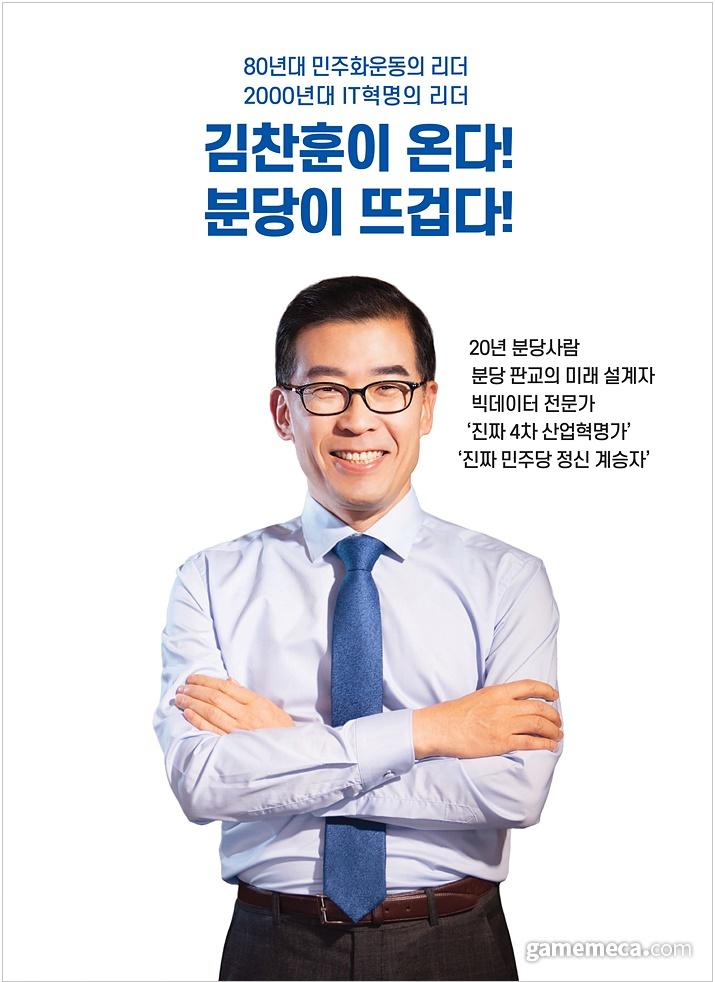 경기 성남 분당갑 김찬훈 예비후보자 홍보물 (사진출처: 김찬훈 공식 블로그)