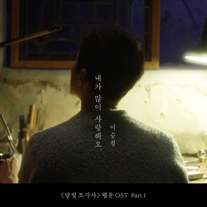 달빛조각사 OST 커버 아트 (사진제공: 카카오페이지)