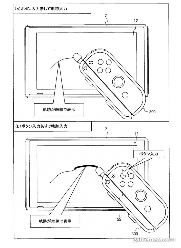 버튼을 누르며 그으면 좀 더 굵은 선이 나온다 (자료출처: 일본 특허정보플랫폼 공식 페이지)