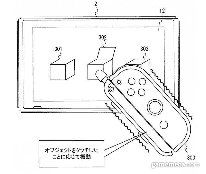 터치와 함께 진동도 지원된다 (자료출처: 일본 특허정보플랫폼 공식 페이지)