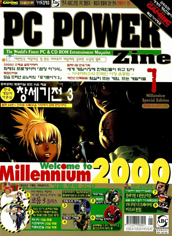 천하수담 광고가 실린 제우미디어 PC파워진 2000년 1월호 (사진출처: 게임메카 DB)