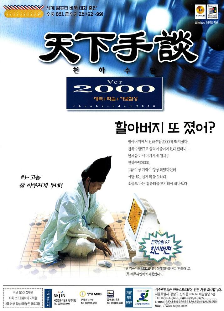 당시 여러 대회에서 상을 받은 바둑 AI 천하수담 (사진출처: 게임메카 DB)
