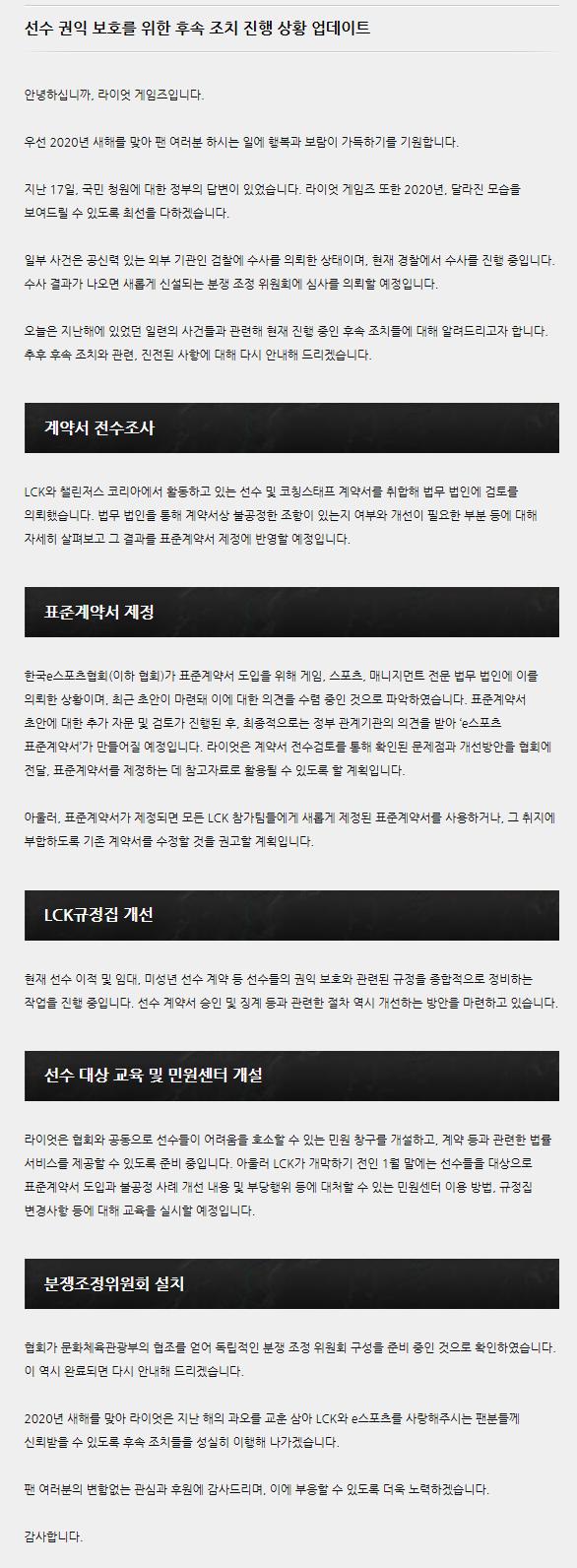 라이엇게임즈의 그리핀 사태 후속조치 전문 (사진출처: 리그 오브 레전드 공식 홈페이지)