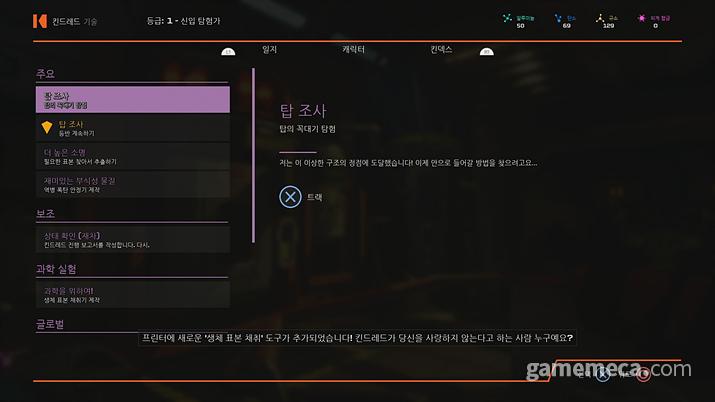 저니 투 새비지 플래닛 스크린샷 (사진제공: H2 인터렉티브)