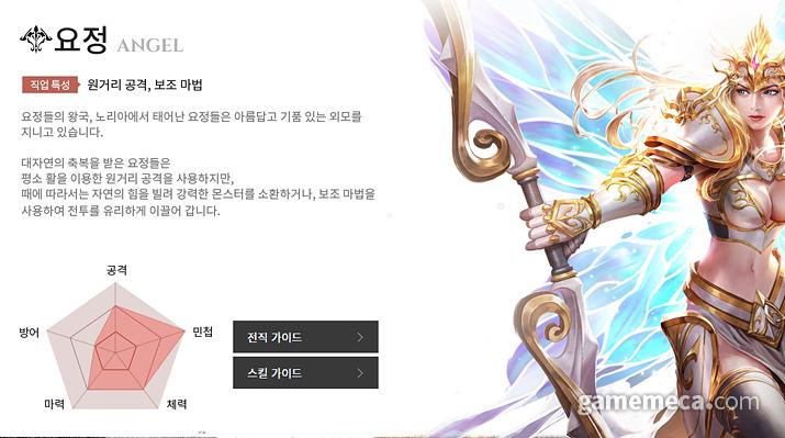 뮤 이그니션2 캐릭터 '요정' (사진출처: 게임 공식 웹페이지)