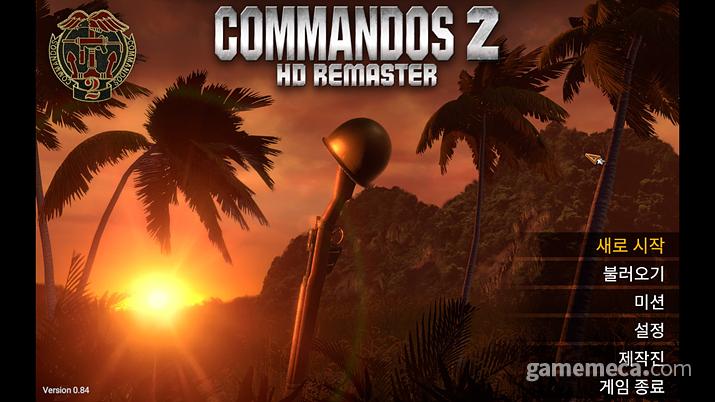 24일 정식 발매되는 코만도스 2 리마스터 (사진제공: H2 인터렉티브)
