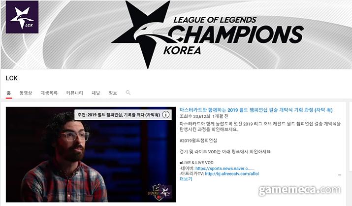 LCK 공식 유튜브 채널 (사진출처: 유튜브)