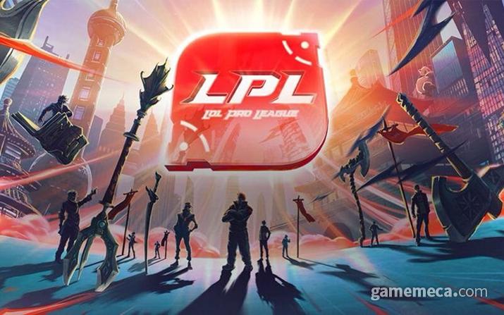 한창 리그가 진행중이던 LPL은 일정을 무기한 연기했다 (사진출처: LPL 공식 홈페이지)