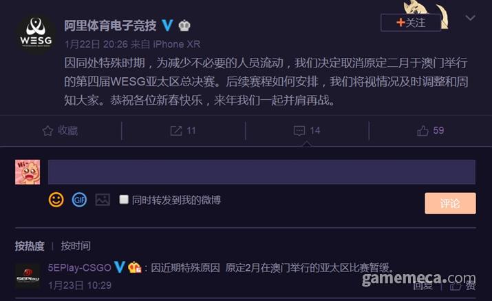 WESG 또한 마카오에서 열리는 결승전을 전면 취소했다 (사진출처: WESG 공식 웨이보)