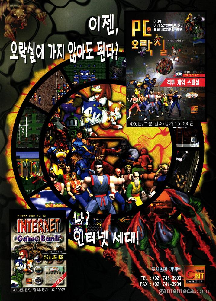 오락실 게임을 메인 콘셉트로 잡은 또 다른 게임 모음집 광고 (사진출처: 게임메카 DB)
