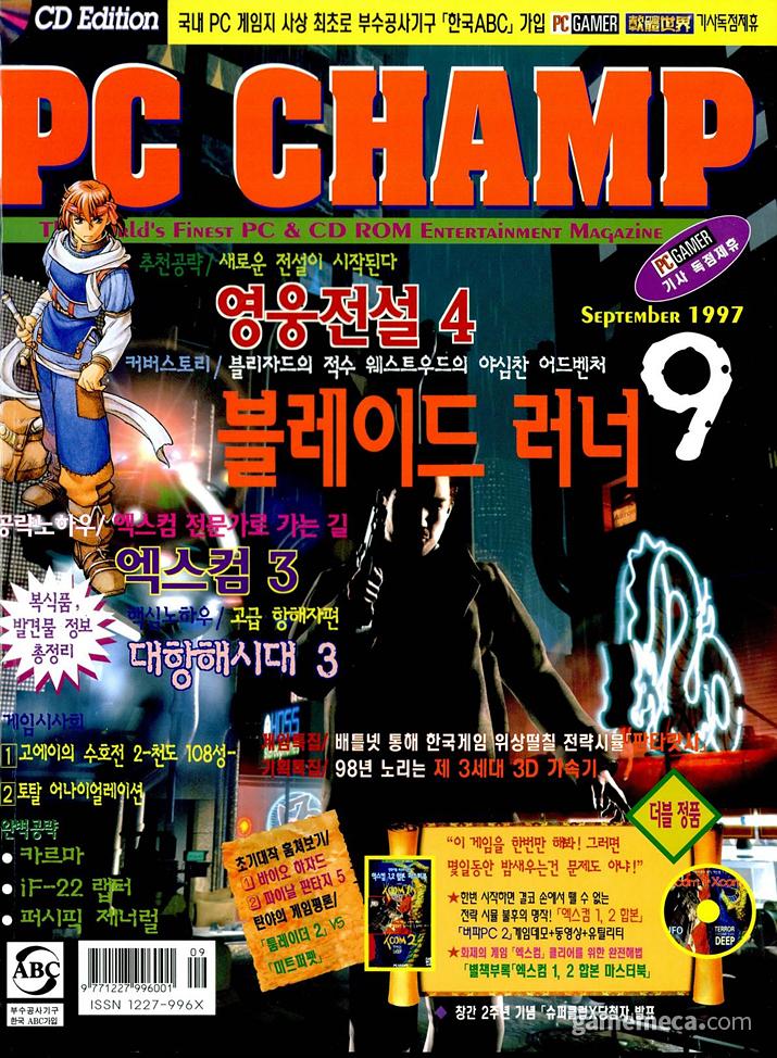 게임 모음집 서적 광고가 실린 제우미디어 PC챔프 1997년 9월호 (사진출처: 게임메카 DB)