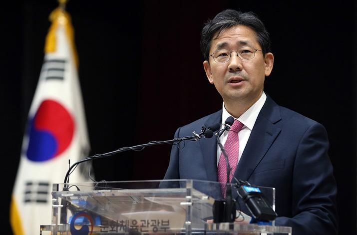 문체부 박양우 장관 (사진출처: 문체부 공식 홈페이지)