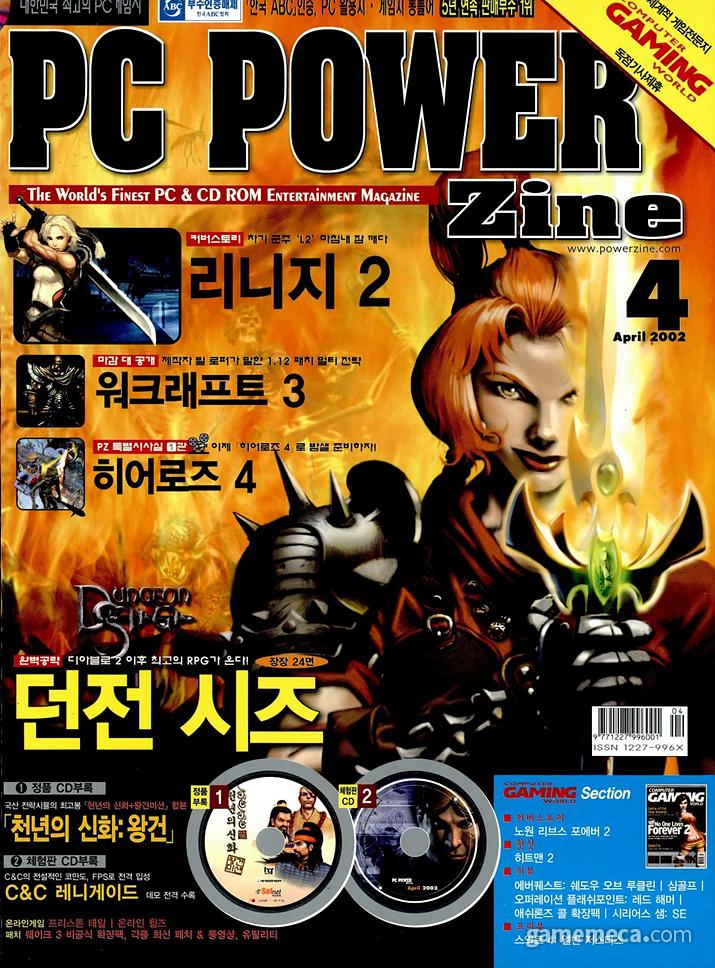 프린세스 메이커 포켓대작전 광고가 실린 제우미디어 PC파워진 2002년 4월호 (사진출처: 게임메카 DB)