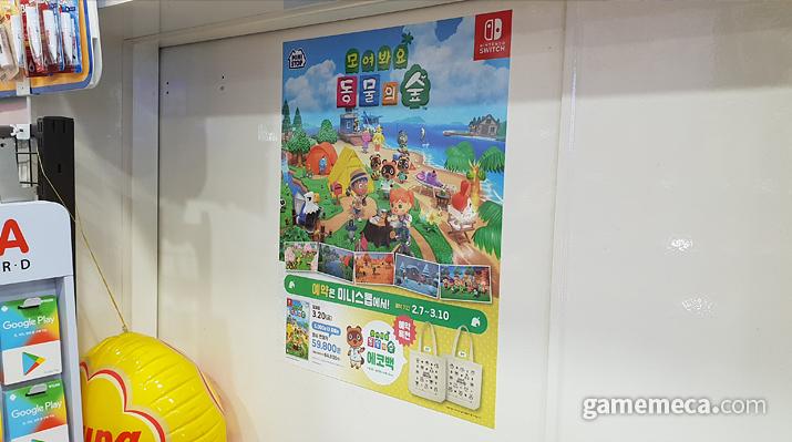 매장 벽에 붙은 모여봐요 동물의 숲 행사 포스터 (사진: 게임메카 촬영)