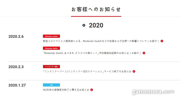 해외 닌텐도도 본체 및 주변기기 물량 확보에 어려움을 겪고 있다 (사진출처: 일본 닌텐도)