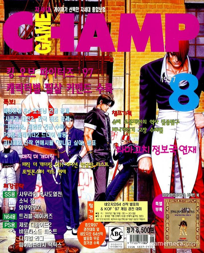 '형사 만득이와 칠득이' 광고가 실린 제우미디어 게임챔프 1997년 8월호 (사진출처: 게임메카 DB)