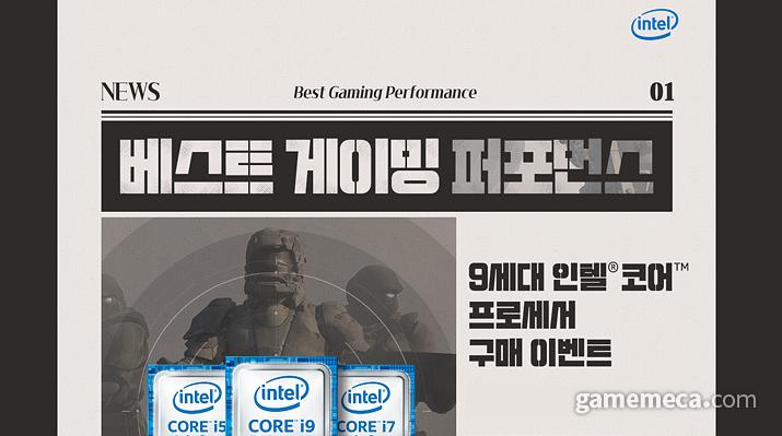 인텔 정품 CPU 구매 이벤트 (사진출처: IT정보포털)