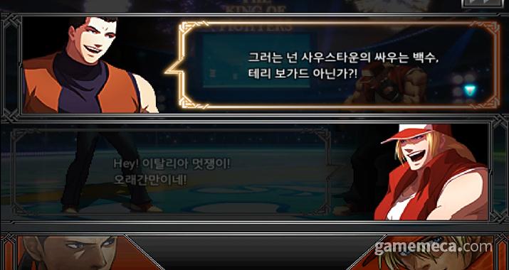 이미 이쪽 세계에서는 유명한 테리의 백수&빈대 라이프 (사진: 게임메카 촬영)