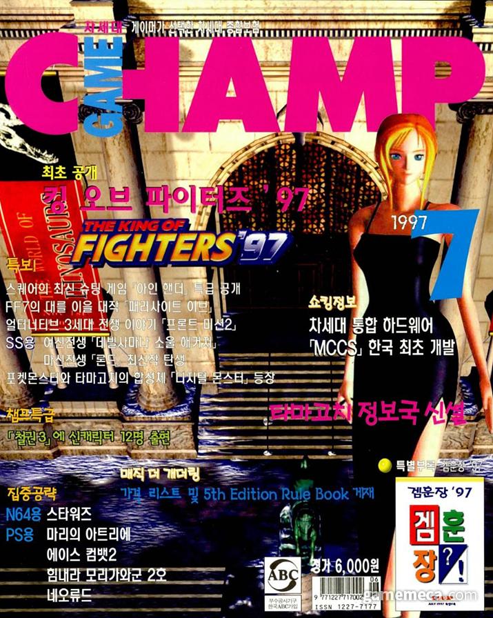 다마고치류 게임 광고들이 실린 제우미디어 게임챔프 1997년 7월호 (사진출처: 게임메카 DB)