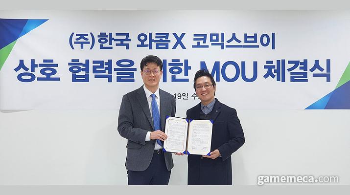 한국와콤-코믹스브이 VR 웹툰 교육 확대 업무 협약 체결 (사진제공: 한국와콤)