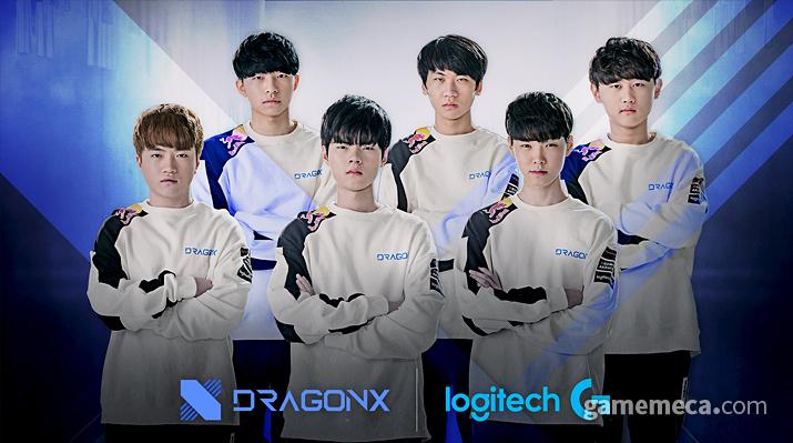 로지텍과 드래곤X가 리그 오브 레전드 공식 파트너십을 체결했다 (사진제공: 로지텍코리아)