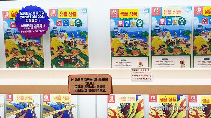 2월 초 예약구매가 시작된 모여봐요 동물의 숲 (사진: 게임메카 촬영)