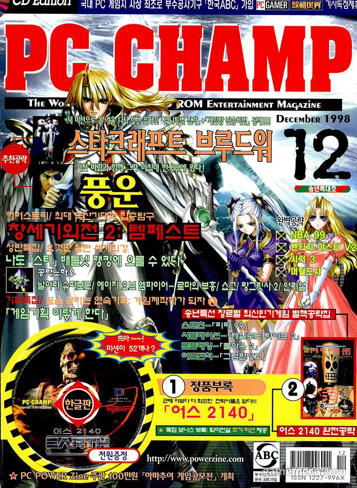 발더스 게이트 광고가 최초로 실린 제우미디어 PC챔프 1998년 12월호 (사진출처: 게임메카 DB)
