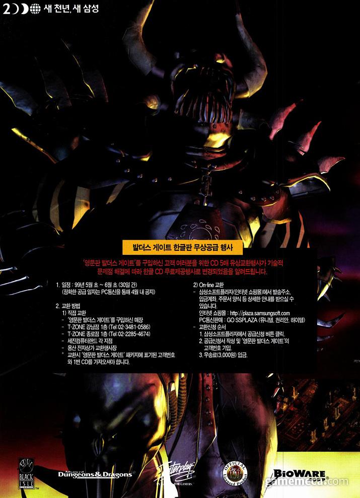 한글판 무상공급을 알리는 1999년 5월호 광고 (사진출처: 게임메카 DB)