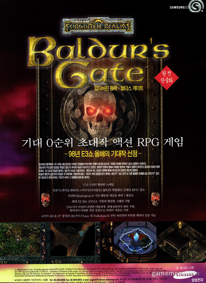 좀 더 상세한 소개가 적힌 발더스 게이트 광고 2면 (사진출처: 게임메카 DB)