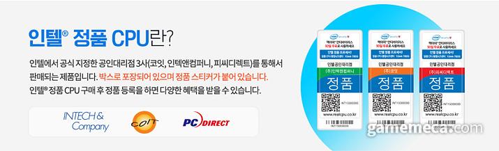 인텔 정품 CPU 스티커 (사진출처: 제품 이벤트 페이지)