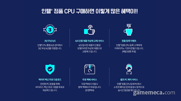 인텔 정품 CPU 혜택 (사진출처: 제품 이벤트 페이지)