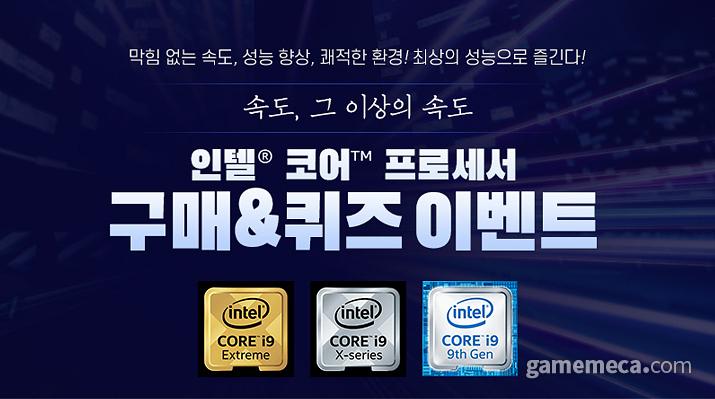 인텔 정품 CPU 구매 이벤트 '속도, 그 이상의 속도' 이벤트 진행 (사진제공: 명성코퍼레이션)