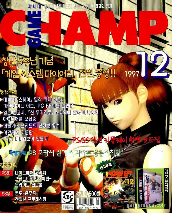 아마란스 4 사과문 광고가 실린 제우미디어 PC챔프 1997년 12월호 (사진출처: 게임메카 DB)