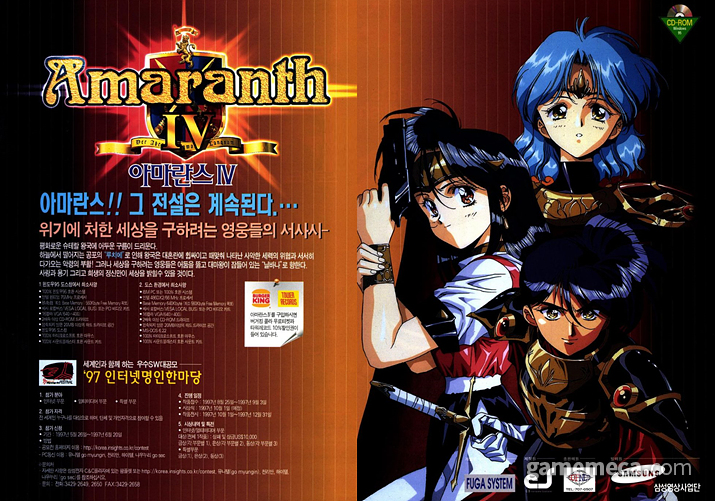 1997년 6월 국내 출시된 아마란스 4 광고 아마란스 4 사과문 광고가 실린 제우미디어 PC챔프 1997년 12월호 (사진출처: 게임메카 DB)