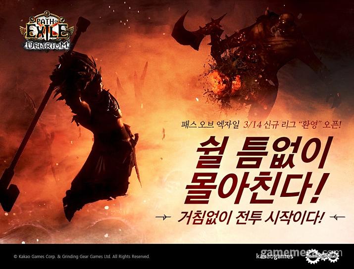 3월 14일 열리는 패스 오브 엑자일 신규 리그 '환영' (사진제공: 카카오게임즈)