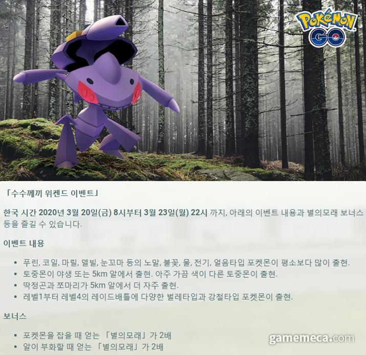 다음 주 주말에 진행되는 포켓몬 고 이벤트 상세내용 (사진출처: 포켓몬 고 공식 홈페이지)