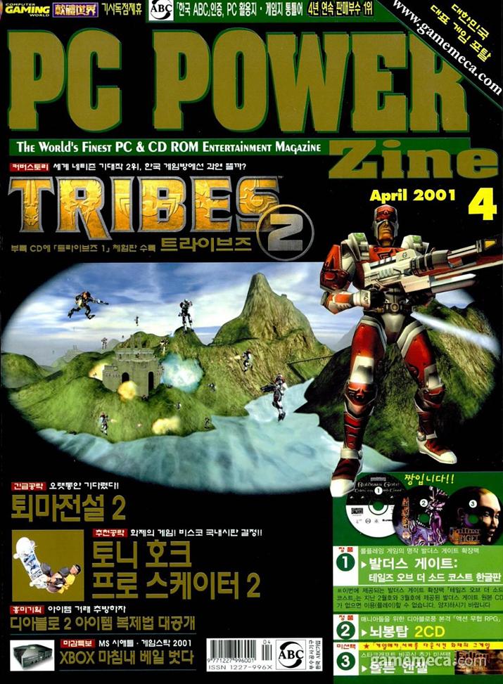 토막: 지구를 지켜라 광고가 실린 제우미디어 PC파워진 2001년 4월호 (사진출처: 게임메카 DB)