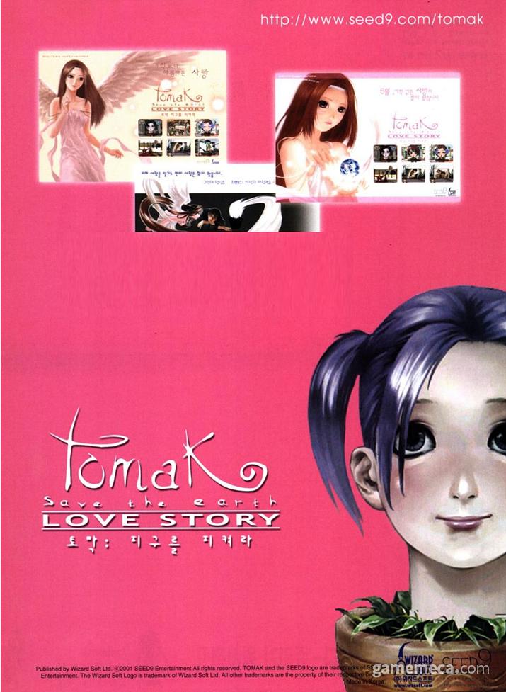 아예 화분에 나 있는 머리를 크게 확대한 7월 광고 (사진출처: 게임메카 DB)
