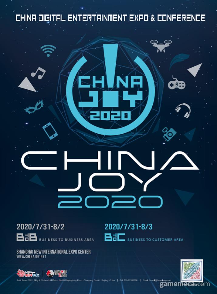 차이나조이 2020 메인 포스터 (사진제공: 차이나조이 주최측)