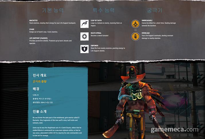 공식 사이트 한국어화도 엉망이다 (사진: 게임메카 촬영)