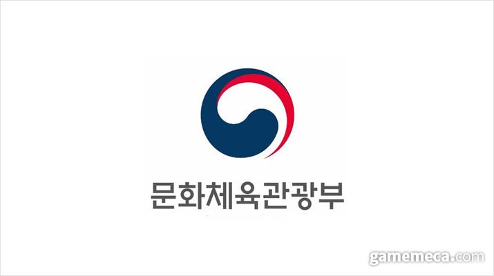 문화체육관광부 로고 (사진제공: 문화체육관광부)