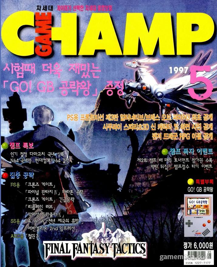 유리도시 광고가 실린 제우미디어 게임챔프 1997년 5월호 (사진출처: 게임메카 DB)