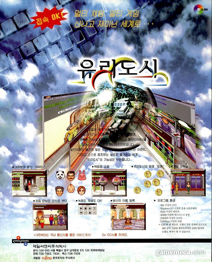 1997년 3월 국내 서비스를 시작한 유리도시 광고 (사진출처: 게임메카 DB)