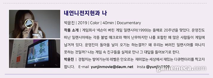 인디영화페스티발에서 상영되는 '내언니전지현과 나' (사진출처: 시사회 리플렛)