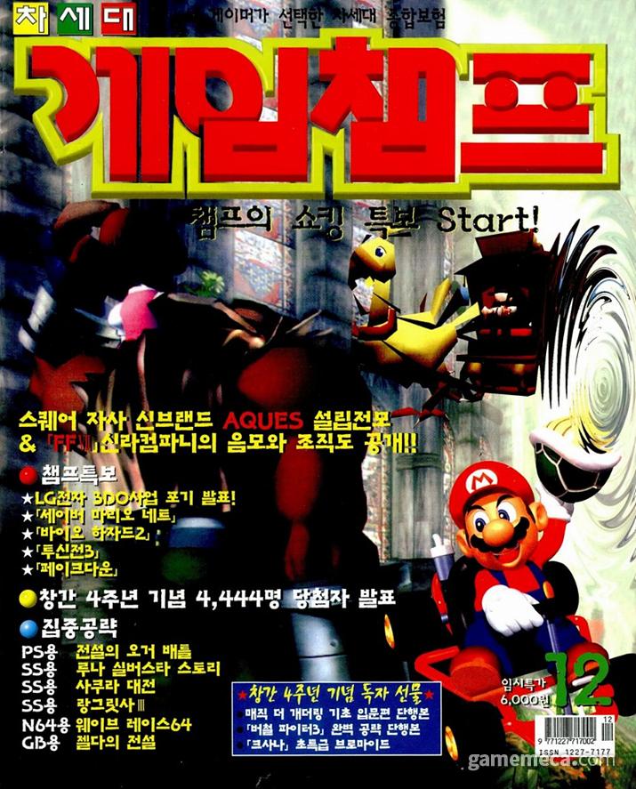 드림아일랜드 시나리오 공모전 광고가 실린 제우미디어 게임챔프 1996년 12월호 (사진출처: 게임메카 DB)
